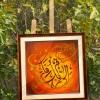 Islamic-Calligraphy-وإلى-ربك-فارغب