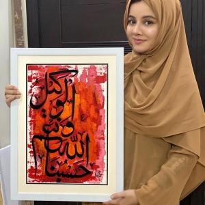 Islamic Calligraphy حسبنا الله ونعم الوكيل