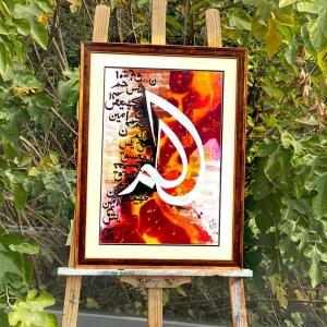 حروف-مقطعات haroof e muqataat
